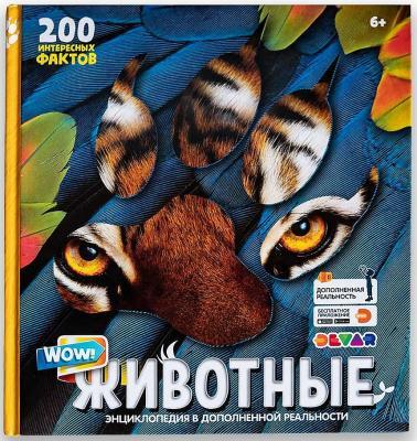 """Книга DEVAR 00-0001447 """",WOW! Животные"""", энциклопедия в дополненной реальности"""