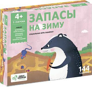 Настольная игра CHALK AND CHUCKLES CCPPL024 Запасы на зиму the chalk man