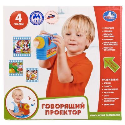Купить Интерактивная игрушка УМКА Говорящий проектор от 6 месяцев, разноцветный, 22 см, пластик, унисекс, Игрушки со звуком
