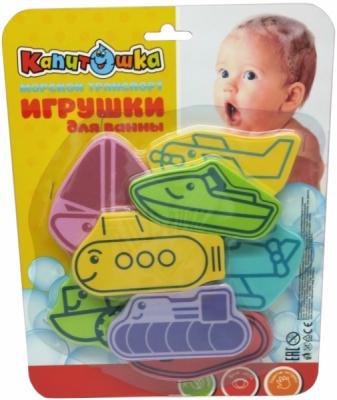 Набор игрушек для ванны Капитошка Водный транспорт