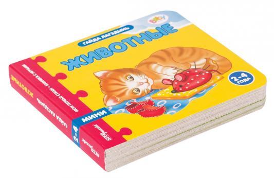 купить Книжка-игрушка Животные (Мои первые стихи) (Baby Step) 205*125*110 недорого