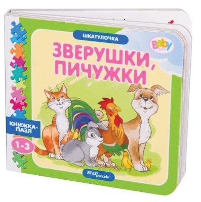 """Книжка-игрушка """",Зверушки, пичужки"""", ("""",Шкатулочка"""",) (Baby Step) 350*113*115"""