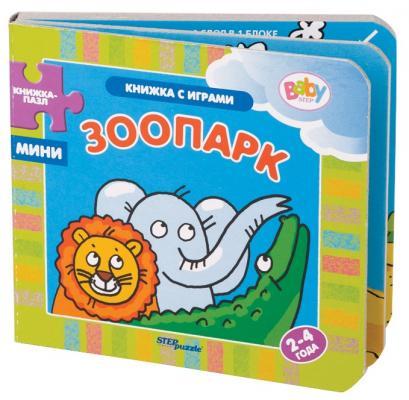 """Книжка-игрушка """",Зоопарк"""", ("""",Книжки-малышки"""",) (Baby Step) 205*125*110"""
