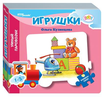 "Книжка-игрушка "",Игрушки"", ("",Умный Паровозик"",) (Baby Step) (стихи) 350*113*115"