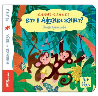 """Книжка-игрушка """",Кто в Африке живёт?"""", ("""",Самые-самые"""",) 205*125*110"""
