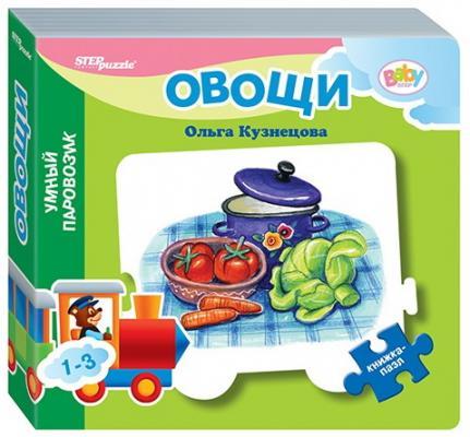 """Книжка-игрушка """",Овощи"""", ("""",Умный Паровозик"""",) (Baby Step) (стихи) 350*113*115"""