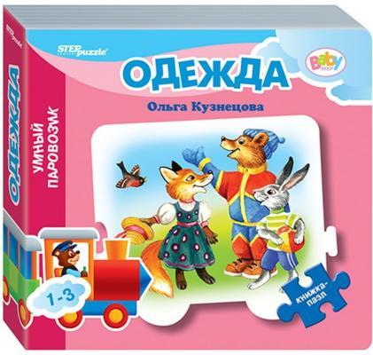 """Книжка-игрушка """",Одежда"""", ("""",Умный Паровозик"""",) (Baby Step) (стихи) 350*113*115"""