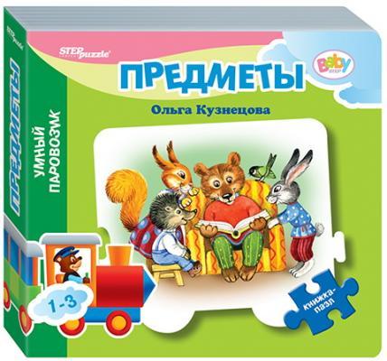 """Книжка-игрушка """",Предметы"""", ("""",Умный Паровозик"""",) (Baby Step) (стихи) 350*113*115"""