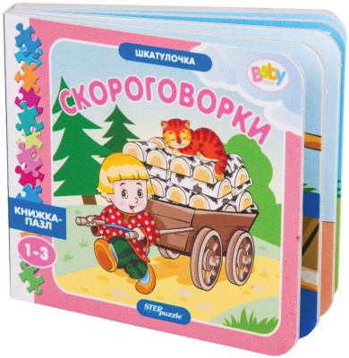 """Книжка-игрушка """",Скороговорки"""", ("""",Шкатулочка"""",) (Baby Step) 350*113*115"""