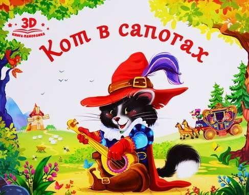 Фото - Книжка-панорамка Кот в сапогах 21*16,7*1,1 malamalama книжка панорамка айболит а4