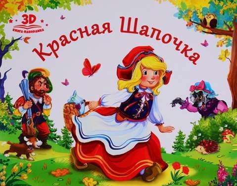 Фото - Книжка-панорамка Красная шапочка 21*16,7*1,1 malamalama книжка панорамка айболит а4
