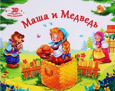 Фото - Книжка-панорамка Маша и медведь 21*16,7*1,1 malamalama книжка панорамка айболит а4
