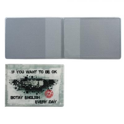 """Обложка для пластиковых карт, дорожных билетов, студенческих билетов """"IF YOU WANT"""", кожзаменитель, """"ДПС"""", 2757.Т4"""