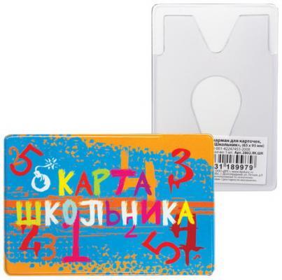 Обложка-карман для карточек, пропусков, ПВХ, Школьник, 65х95 мм, ДПС, 2802.ЯК.ШК