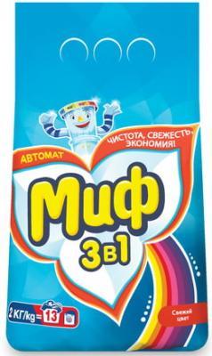 """Стиральный порошок-автомат 2 кг, МИФ 3 в 1 """"Свежий цвет"""""""
