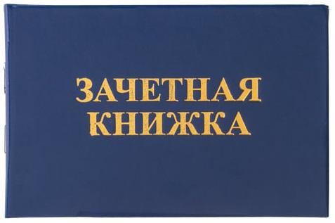 Бланк STAFF Зачетная книжка для ВУЗа 101х138 мм 20 листов