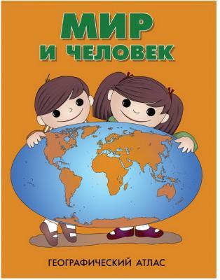Атлас детский географический, А4,