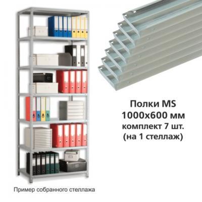 Фото - Полки MS (ш1000хг600 мм), КОМПЛЕКТ 7 шт. для металлического стеллажа, фурнитура в комплекте фурнитура