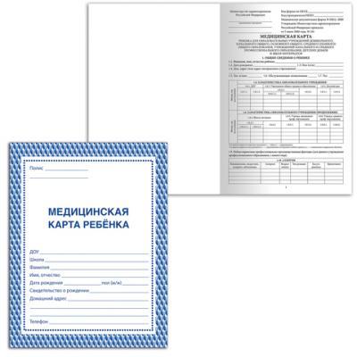 """Бланк медицинский """"Медицинская карта ребенка"""" BRAUBERG, А4, 198х278 мм, офсет, картонная обложка, синяя, 130189"""