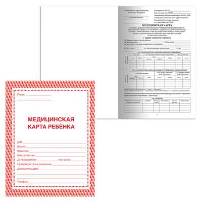 """Бланк медицинский """"Медицинская карта ребенка"""" BRAUBERG, А4, 198х278 мм, офсет, картонная обложка, красный, 130190"""