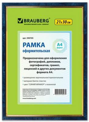 "Рамка 21х30 см, пластик, багет 15 мм, BRAUBERG ""HIT"", синий мрамор с позолотой, стекло, 390705"