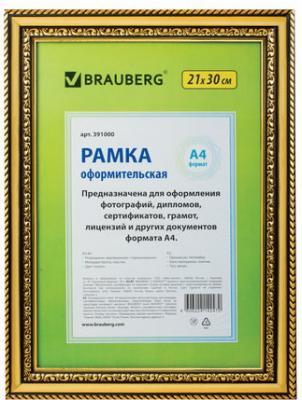 "Рамка 21х30 см, пластик, багет 30 мм, BRAUBERG ""HIT4"", золото, стекло, 391000"