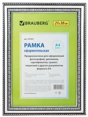 "Рамка 21х30 см, пластик, багет 30 мм, BRAUBERG ""HIT4"", серебро, стекло, 391001"