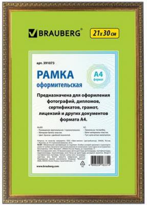 """Рамка 21х30 см, пластик, багет 16 мм, BRAUBERG """"HIT5"""", бронза с двойной позолотой, стекло, 391073"""