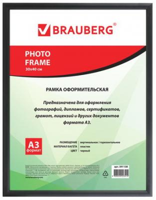 Рамка 30*40 см, пластик, багет 12 мм, BRAUBERG HIT2, черная, стекло, 391138