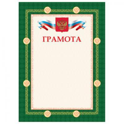 Грамота А4, плотная мелованная бумага 200 г/м2, для лазерных принтеров, зеленая, STAFF, 128890