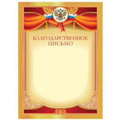 грамота подарочная издательская группа квадра благодарственное письмо 296 Грамота Благодарственное письмо, плотная мелованная бумага 200 г/м2, для лазерных принтеров, красная, STAFF, 128897