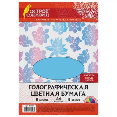 Цветная бумага А4 ГОЛОГРАФИЧЕСКАЯ, 8 листов 8 цветов,