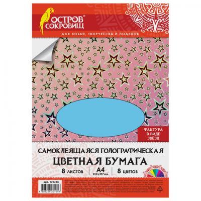 Цветная бумага А4 ГОЛОГРАФИЧЕСКАЯ САМОКЛЕЯЩАЯСЯ, 8 листов 8 цветов,