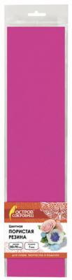 Пористая резина (фоамиран) для творчества, ФУКСИЯ, 50*70 см, 1 мм, ОСТРОВ СОКРОВИЩ, 661687