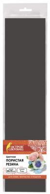 Пористая резина (фоамиран) для творчества, ЧЕРНАЯ, 50*70 см, 1 мм, ОСТРОВ СОКРОВИЩ, 661691