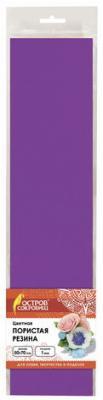 Пористая резина (фоамиран) для творчества, ФИОЛЕТОВАЯ, 50*70 см, 1 мм, ОСТРОВ СОКРОВИЩ, 661692