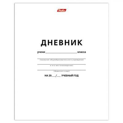 Дневник БЕЛЫЙ, HATBER, обложка мелованный картон, D018620 hatber дневник школьный texture