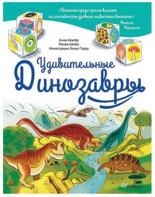 Удивительные Динозавры. Альтер А., К27737