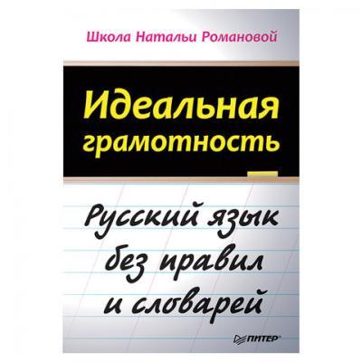 Идеальная грамотность. Романова Н. В., К28236