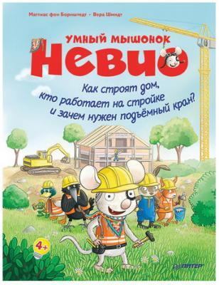 Умный мышонок Невио. Как строят дом, кто работает на стройке и зачем нужен подъёмный кран? фон Борнштедт М., К27979
