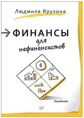 Финансы для нефинансистов. Ярухина Л. И., К28408