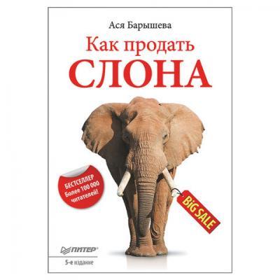 Купить Как продать слона. 5-е изд. Барышева А. В., К28693, Питер, Книги для родителей