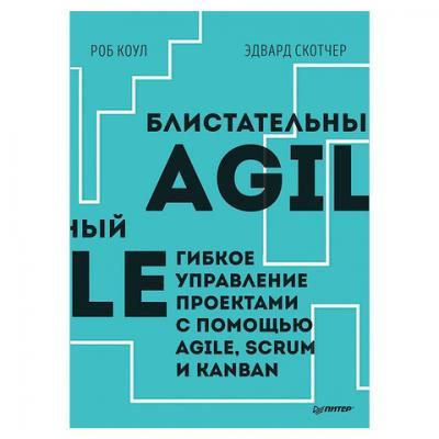 Блистательный Agile. Гибкое управление проектами с помощью Agile, Scrum и Kanban. Коул Р., К28532 цена