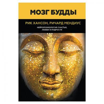 Мозг Будды: нейропсихология счастья, любви и мудрости. Хансон Р., К28016