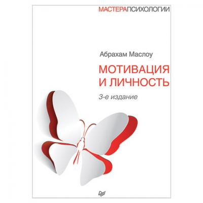 Мотивация и личность. 3-е изд. Маслоу А., К28909