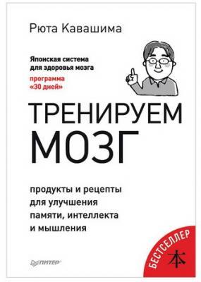 книга тренируем мозг купить