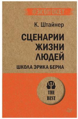 Купить Сценарии жизни людей. Штайнер К., К28614, Питер, Книги для родителей