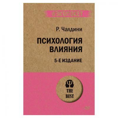 Купить Психология влияния. 5-е изд. Чалдини Р., К28801, Питер, Книги для родителей