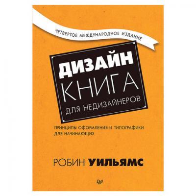 Дизайн. Книга для недизайнеров. 4-е изд. Уильямс Р., К28632