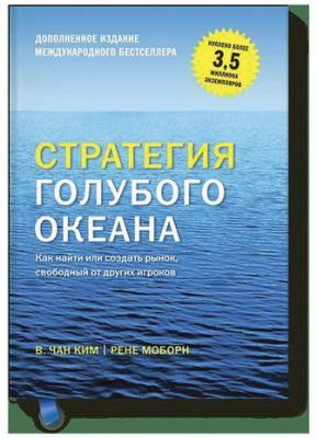 Стратегия голубого океана. Чан Ким, Моборн Р., MIF00012570